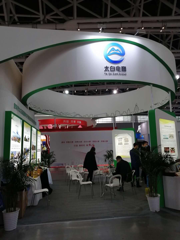 太白特色农产品亮相中国(西安)电子商务博览会